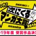 【漫画】 「次にくるマンガ大賞 2019」が決定! コミックス部門『薬屋のひとりごと』 Webマンガ部門『SPY×FAMILY』