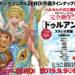 【漫画】「ベルセルク」の三浦建太郎が原作&プロデュース!「ドゥルアンキ」連載決定